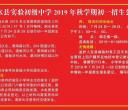 2019响水初一新生即将开始报名!3所中学公布施教区和报名日期!