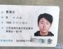 """寻找""""曹康志""""响水黄河居委会"""
