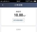 十元人民币