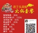 双店同庆!响水老于头美蛙鱼头349元5人套餐,仅需99元,快来抢!!!