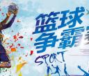 """关于举办2019响水县""""大美响水·金街杯"""" 篮球争霸赛的通知"""