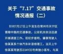 官方消息:关于7.17常州道路交通事故情况通报(二)