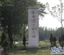 【红色印记】黄圩镇革命烈士纪念碑