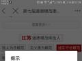 响水网有奖征集网络志愿者为省道德模范候选人周仁甫点赞投票!