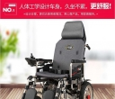 家里闲置一辆电动轮椅九成新,现对外转让,