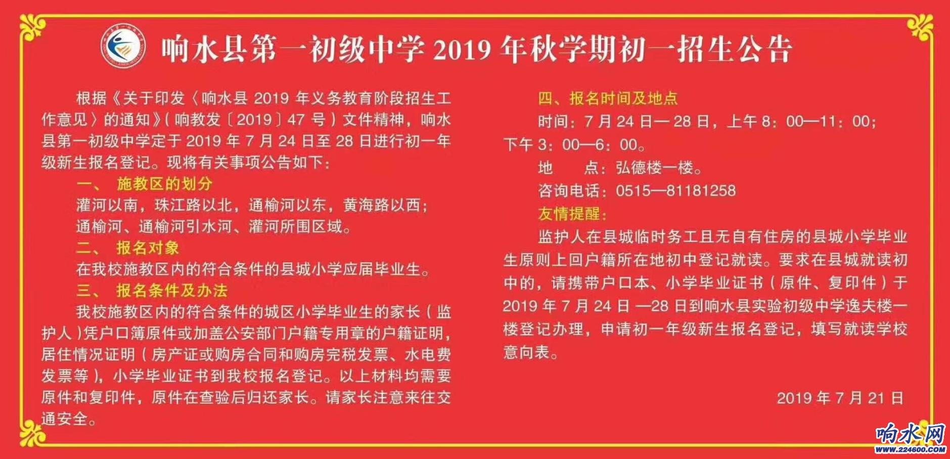 2019响水第一中学.png